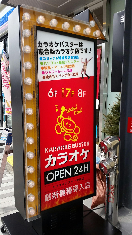 Yogiboルーム(カラオケバスター)_5307