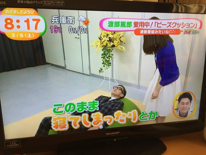 mezamashi_doyoubi4