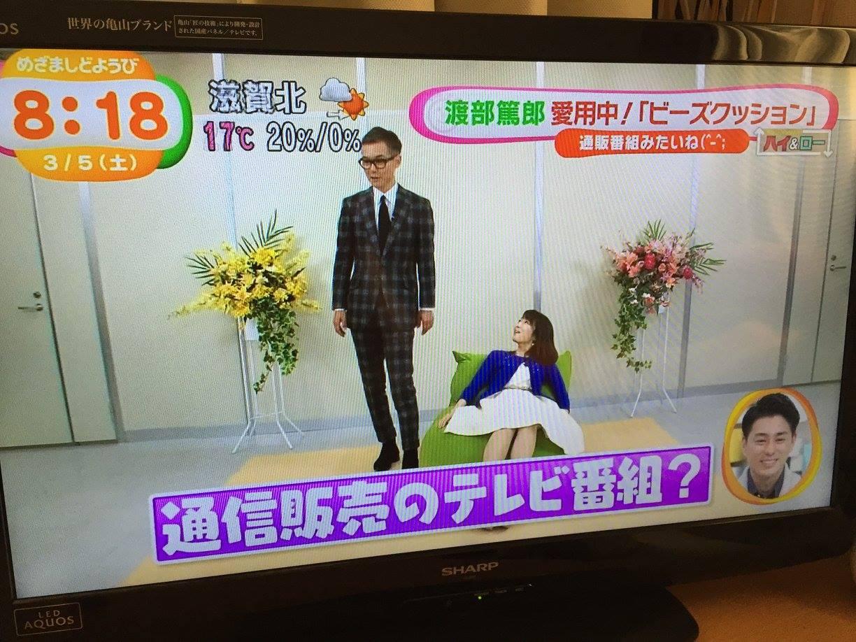 mezamashi_doyoubi6