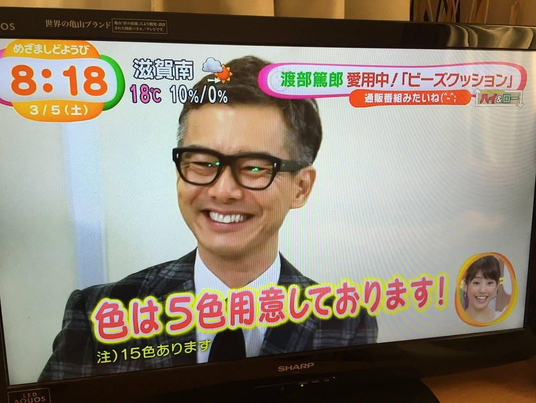 mezamashi_doyoubi7